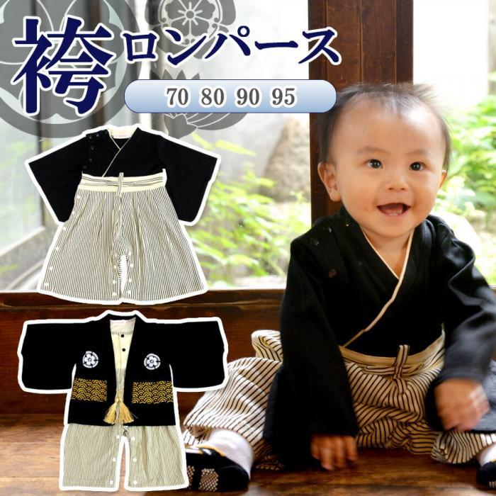 cb5e3258d7154 男児 袴 ロンパース  br カバーオール ベビー キッズ 子供服 男の子 初節句 衣装 和服 フォーマル
